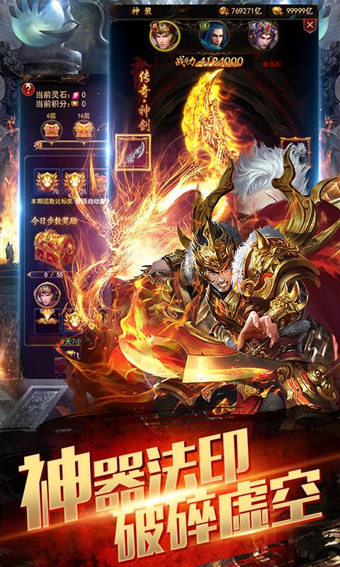 龙族霸业(送千元充值)游戏截图