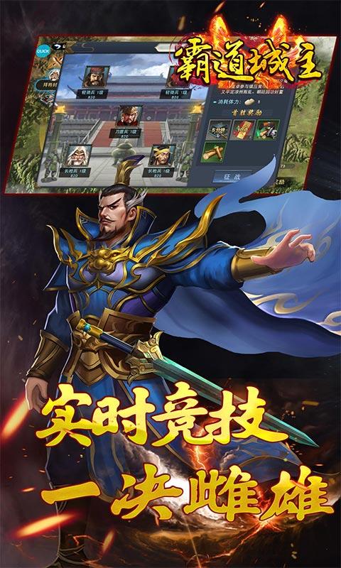霸道城主(官方版)游戏截图