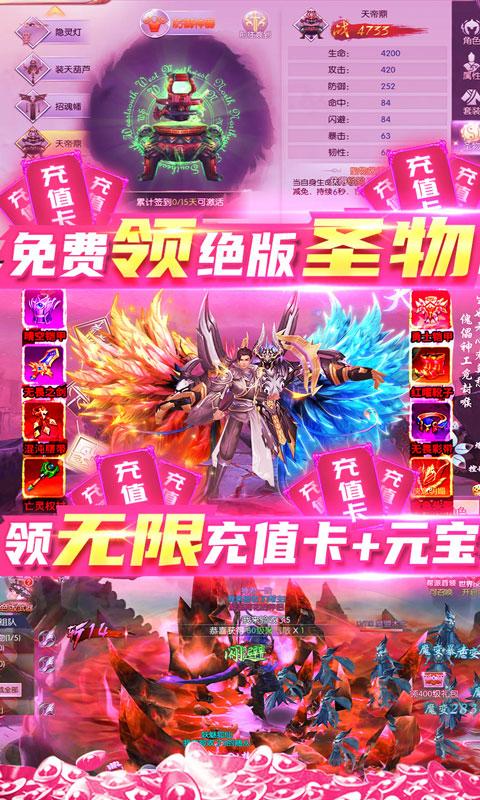 猎妖(无限充值卡)游戏截图