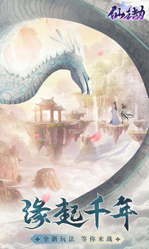 仙之劫(官方版)游戏截图