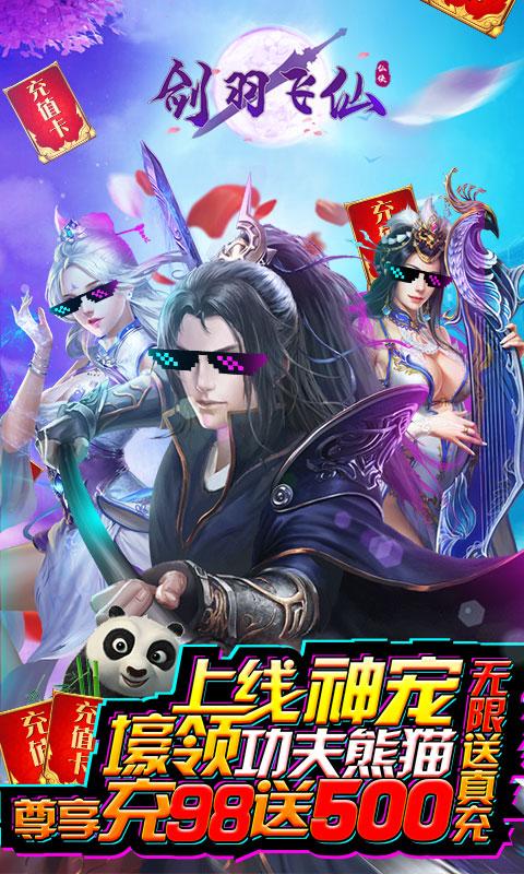 剑羽飞仙(无限送真充)游戏截图