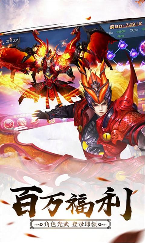 剑侠逍遥(福利版)游戏截图