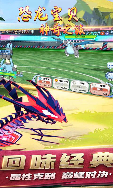 恐龙宝贝神奇之旅(最强精灵)游戏截图