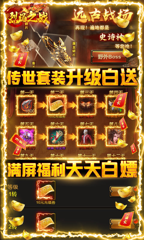 烈焰之战(开局送万元)游戏截图