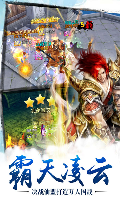 一剑江湖(官方版)游戏截图