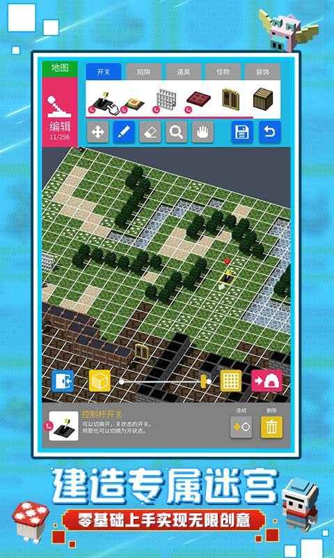 砖块迷宫建造者游戏截图