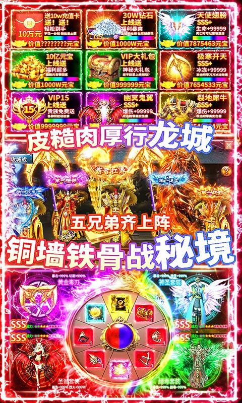 龙城秘境(送10W元充值)游戏截图