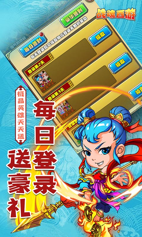 战魂西游(送GM千充)游戏截图