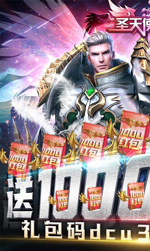圣天使战歌(送1000红包)游戏截图