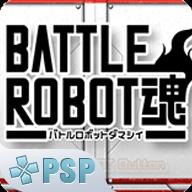 战斗机器人之魂图标