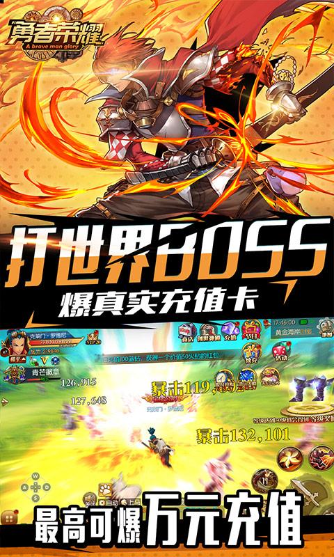 勇者荣耀(1元商城版)游戏截图