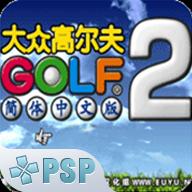 大众高尔夫2图标