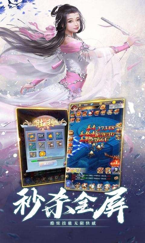炎黄大陆(无限送充值)旧游戏截图