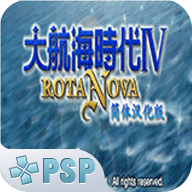 大航海时代4RotaNova图标