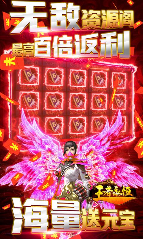 王者永恒(送万元充值)游戏截图