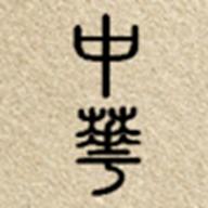 中华上下五千年(文明时代提供)图标