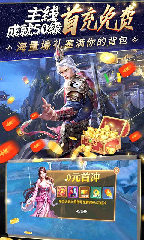 万剑至尊(GM无限特权)游戏截图