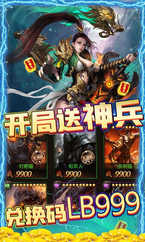 傲剑苍穹(送千元充值)游戏截图