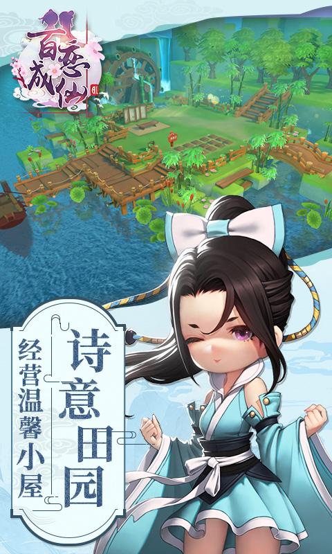 百恋成仙游戏截图