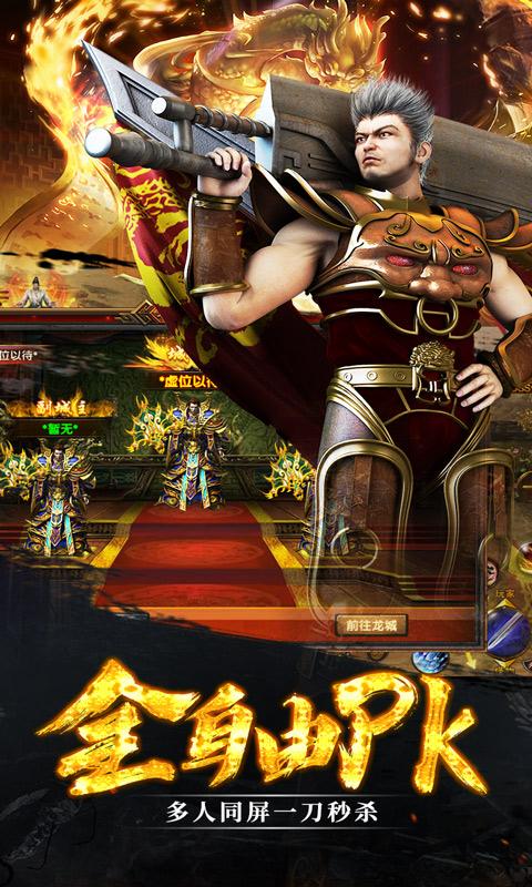 战神(圣装单职业)游戏截图