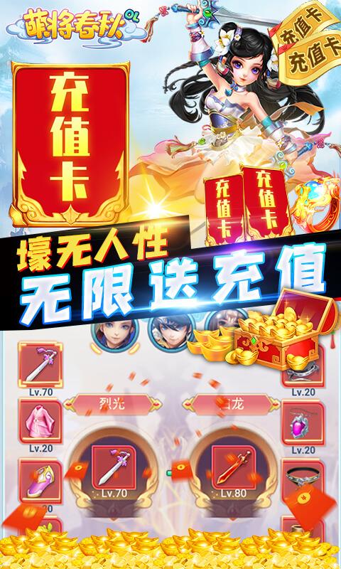 萌将春秋(送万元充值)游戏截图