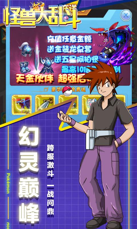 怪兽大乱斗(高V福利版)游戏截图