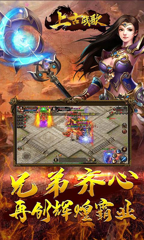 上古战歌(烈火版)游戏截图