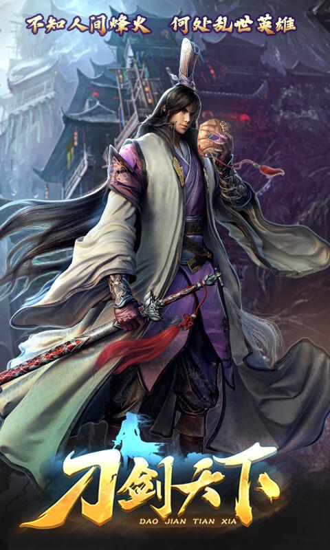 刀剑天下(官方版)游戏截图