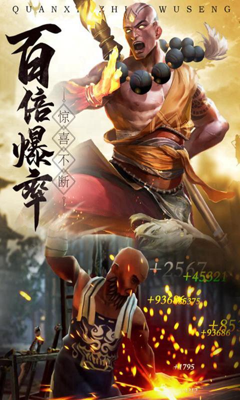 斩仙(官方版)游戏截图