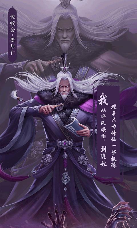凡人修仙传(挂机版)游戏截图