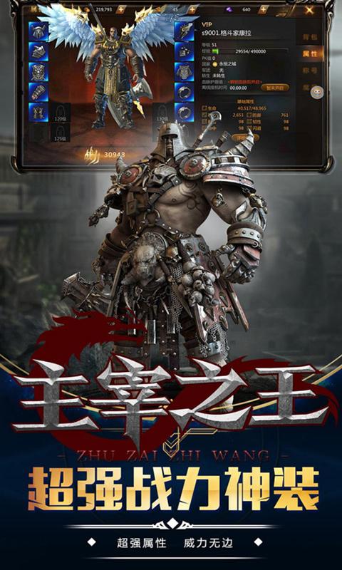 主宰之王(正版授权)游戏截图