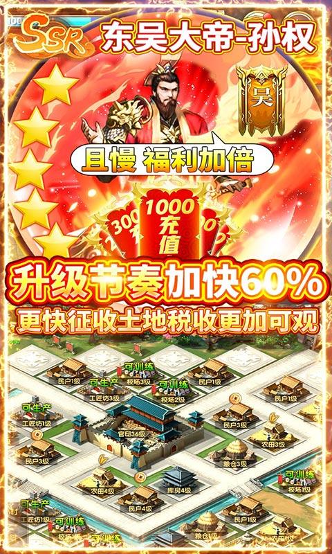 乱斗三国(返10亿送充)游戏截图