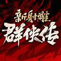 新射雕群侠传之铁血丹心图标