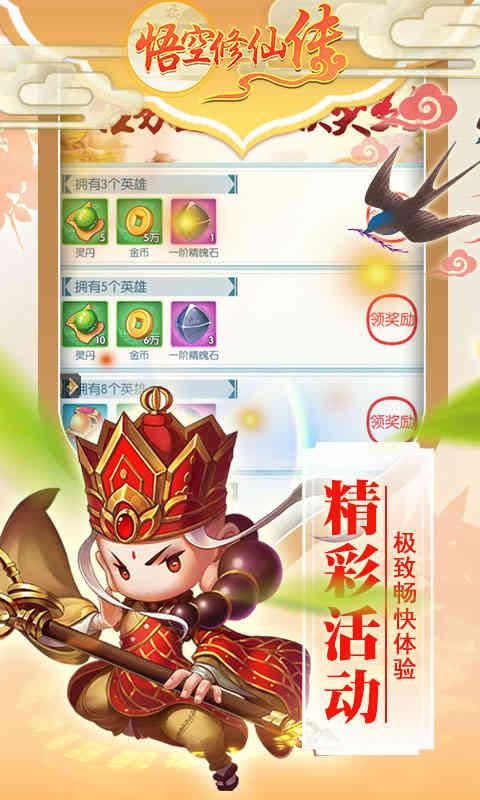 悟空修仙传(官方)游戏截图