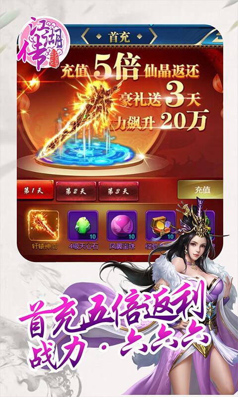江湖传(送千元真充)游戏截图