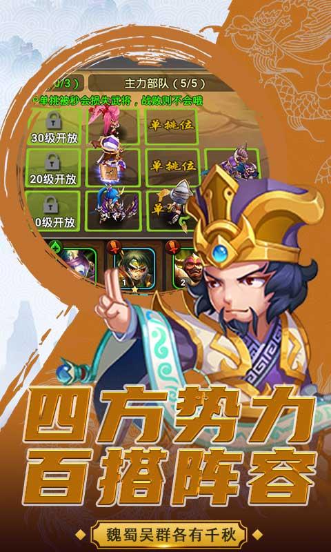 古惑三国志(商城特权)游戏截图