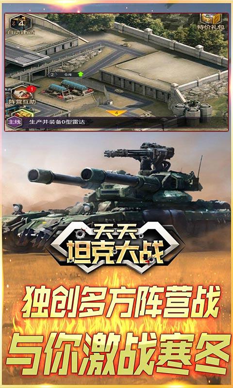 天天坦克大战(竖版策略)游戏截图