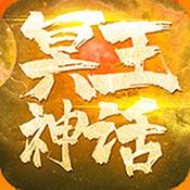 冥王神话(648元真充版)图标