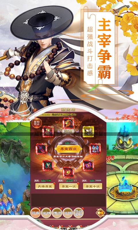 命运守护:战歌(商城特权)游戏截图