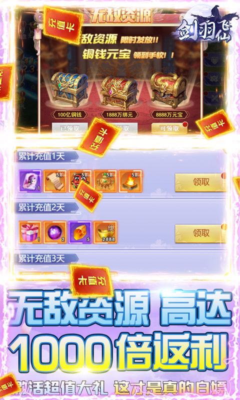 剑羽飞仙(送5000真充)游戏截图