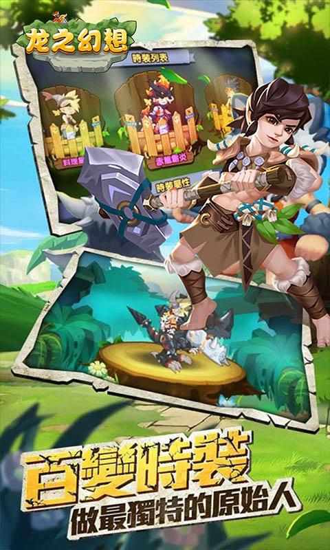 龙之幻想(原始部落)游戏截图