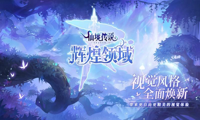 仙境传说RO:守护永恒的爱游戏截图