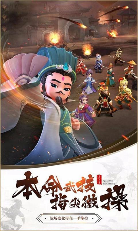 三国战(官方版)游戏截图