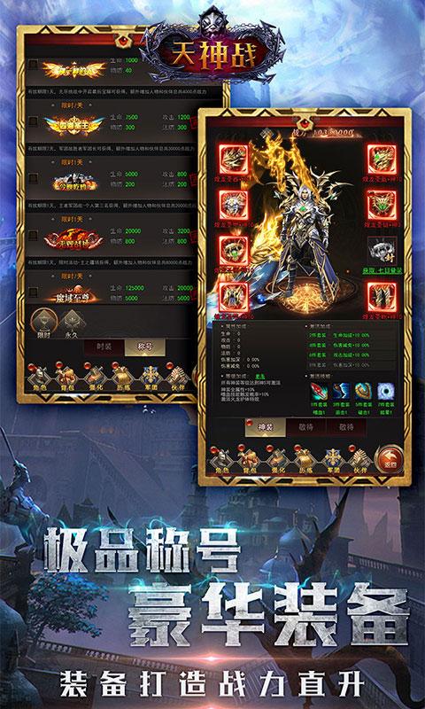 天神战(送2000充值卡)游戏截图