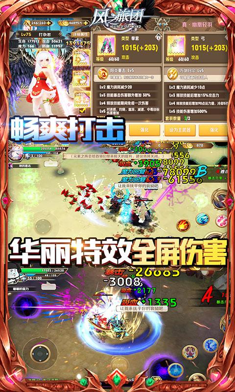 风之旅团(送千元充值)游戏截图