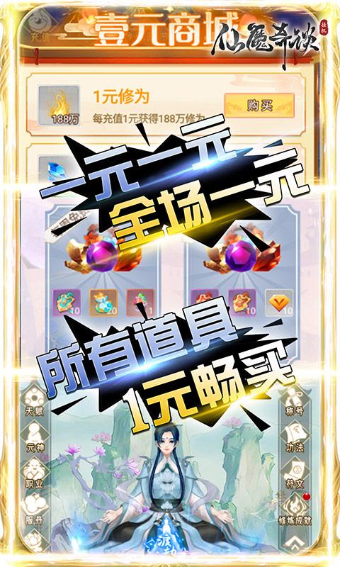 仙魔奇谈(1元商城版)游戏截图