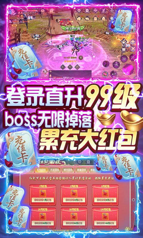 梦八仙(回收送累充)游戏截图
