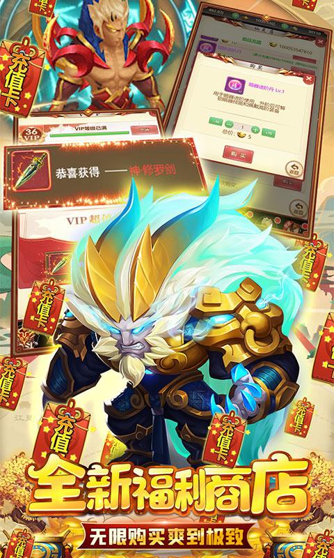 仙魔纪(无限送充值)游戏截图