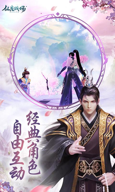 仙魔战场(三生三世)游戏截图