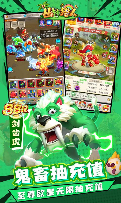丛林猎人(送GM无限充)游戏截图